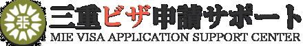 三重ビザ申請サポートセンター 外国人ビザ申請専門行政書士